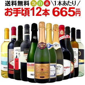ワイン 【送料無料】第88弾!1本あたり665円(税別)!スパークリングワイン、赤ワイン、白ワイン!得旨ウルトラバリューワインセット 12本!