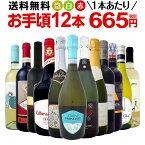 [クーポンで7%OFF]ワイン 【送料無料】第90弾!1本あたり665円(税別)!スパークリングワイン、赤ワイン、白ワイン!得旨ウルトラバリューワインセット 12本!