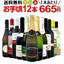 [クーポンで10%OFF]ワイン 【送料無料】第95弾!1本あたり665円(税別)!スパークリングワイン、赤ワイン、白ワイン!得旨ウルトラバリューワインセット 12本!