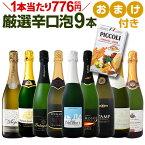 ワイン スパークリングワイン セット 【送料無料】第55弾!1本当たり776円(税別)!グリッシーニのオマケ付き!辛口スパークリングワインセット 9本!