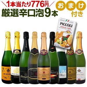 ワイン スパークリングワイン セット 【送料無料】第56弾!1本当たり776円(税別)!グリッシーニのオマケ付き!辛口スパークリングワインセット 9本!