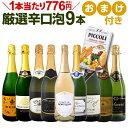 ワイン スパークリングワイン セット 【送料無料】第57弾!...