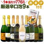 [クーポンで7%OFF]ワイン スパークリングワイン セット 【送料無料】第57弾!1本当たり776円(税別)!グリッシーニのオマケ付き!辛口スパークリングワインセット 9本!