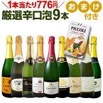 ワイン スパークリングワイン セット 【送料無料】第59弾!1本当たり776円(税別)!グリッシーニのオマケ付き!辛口スパークリングワインセット 9本!