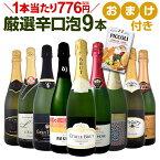 ワイン スパークリングワイン セット 【送料無料】第61弾!1本当たり776円(税別)!グリッシーニのオマケ付き!辛口スパークリングワインセット 9本!