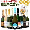 ワイン スパークリングワイン セット 【送料無料】第65弾!...