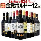 【送料無料】第1弾!金賞ボルドースペシャル!!当店厳選金賞ボルドー12本セット!