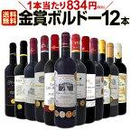 【送料無料】第4弾!金賞ボルドースペシャル!!当店厳選金賞ボルドー12本セット!