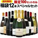 【送料無料】限定100セットのみ!シャンパンも!ブルネッロも!一級ブルゴーニュも!パーカー95点も! ...