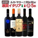 【送料無料】≪120セット限り★ルカ・マローニ99&98点!!≫激賞イタリア赤ワイン5本セット!!