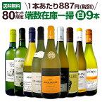 【送料無料★80セット限り】端数在庫一掃★白ワイン9本セット!!