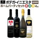 【送料無料】≪日本でプレーするイニエスタ選手を応援しよう!!≫当店独占直輸入の上級赤ワインとスパークリングワインも入った!!ボデガ・イニエスタのワインセット 4本!