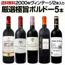 【送料無料】2000年ヴィンテージ2本入り★厳選極旨ボルドー5本セット!!