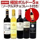 【送料無料】ソーテルヌチョコレート付き ワンランク上の極旨ボルドー5本セット ワイン ワインセット セット 赤ワインセット 赤ワイン 赤 白ワインセット 白ワイン 白 スパークリングワイン スパークリングワインセット飲み比べ 送料無料 ギフト プレゼント 750ml