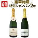 シャンパン 【送料無料】第26弾!豪華絢爛!ご愛顧に大感謝!...