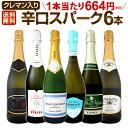 スパークリングワイン セット 【送料無料】第139弾!ベスト...