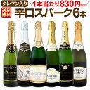 スパークリングワイン セット 【送料無料】第132弾!ベスト...