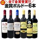 赤ワインセット【送料無料】第189弾!全て金賞受賞!史上最強...