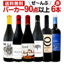 赤ワイン フルボディ セット【送料無料】第94弾!すべてパー...