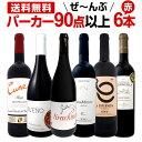 赤ワイン フルボディ セット【送料無料】第101弾!すべてパ...