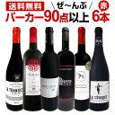 赤ワイン フルボディ セット【送料無料】...