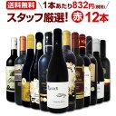 赤ワインセット 金賞【送料無料】第138弾!超特大感謝!≪ス...
