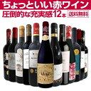【送料無料】第9弾!当店オススメばかりを厳選したちょっといい赤ワイン12本セット!ワイン ワインセット セット 赤ワインセット 赤ワイン 赤 飲み比べ 送料無料 ギフト プレゼント 750ml フルボディ・・・