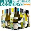 【送料無料】第9弾!1本あたり665円(税別)!!採算度外視の大感謝!厳選白ワイン12本セッ