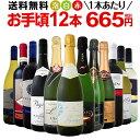 ミックスワインセット【送料無料】第103...