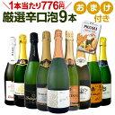スパークリングワインセット 【送料無料】第70弾!1本当たり...