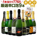 スパークリングワインセット 【送料無料】第74弾!1本当たり...