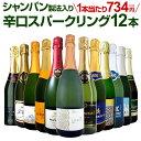スパークリングワインセット【送料無料】第19弾!選び抜いたハイクオリティ泡ばかり12