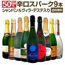 【送料無料】シャンパン&ヴィラ・デステ入り辛口スパークリング...