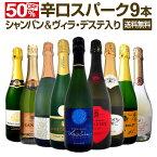 【送料無料】シャンパン&ヴィラ・デステ入り辛口スパークリングワイン9本セット!スパークリングワイン ワインセット スパークリングワインセット セット ワイン 飲み比べ 送料無料 ギフト プレゼント 辛口 750ml