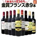 【送料無料】金賞スペシャル★厳選金賞フランス赤ワイン9本セッ...