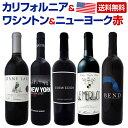 【送料無料】アメリカ横断セット!カリフォルニア&ワシントン&ニューヨークからお買い得な赤ワイン5本セット!ワイン ワインセット セット 赤ワインセット 赤ワイン 赤 飲み比べ 送料無料 ギフト プレゼント 750ml 父の日