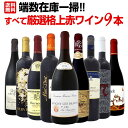 【送料無料】端数在庫一掃!すべて厳選格上赤ワイン9本セット! 父の日