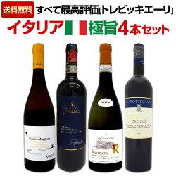 【送料無料】4本すべて最高評価[トレビッキエーリ]★イタリア極旨4本セットワインワインセットセット赤ワインセット赤ワイン赤白ワインセット白ワイン白スパークリングワインスパークリングワインセット飲み比べギフトプレゼント辛口750ml父の日