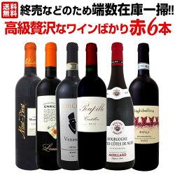 【送料無料】端数在庫一掃!高級贅沢なワインばかり赤6本セット!