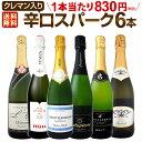 スパークリングワイン セット 【送料無料】第141弾!ベスト...