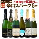スパークリングワイン セット 【送料無料】第144弾!ベスト...