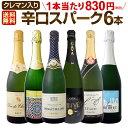 スパークリングワイン セット 【送料無料】第146弾!ベスト...