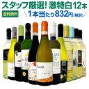 白ワインセット 【送料無料】第117弾!超特大感謝!≪スタッ...