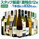 白ワインセット 【送料無料】第124弾!超特大感謝!≪スタッ...