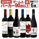 赤ワイン フルボディ セット【送料無料】第111弾!すべてパーカー【90点以上】