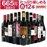 【送料無料】第15弾!1本あたり665円(税別)!!採算度外視の大感謝!厳選赤ワイン12本セットワイン ワインセット セット 赤ワインセット 赤ワイン 赤 飲み比べ ギフト プレゼント 750ml
