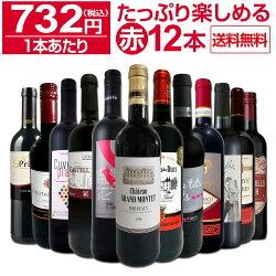 【送料無料】1本あたり665円(税別)!!採算度外視の大感謝!厳選赤ワイン12本セット