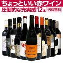 【送料無料】第24弾!当店オススメばかりを厳選したちょっといい赤ワイン12本セット!ワイン ワインセ