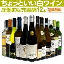 【送料無料】第23弾!当店オススメばかりを厳選したちょっといい白ワイン12本セット!