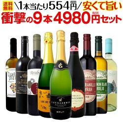 【送料無料】当店最安級!1本あたり554円(税別)!限界ギリギリまでお買い求めやすくしました!安くて旨いワインばかりを詰め込んだ衝撃の9本4980円(税別)セット!